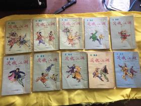 《笑傲江湖》大华书局版全三十三册--金庸老版武侠连环画初版 原版罕见 带插图