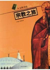 宗教之旅——人文图书馆郭豫斌北京出版社出版集团9787200056273
