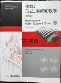 建筑--形式空间和秩序(附光盘第4版全国高等学校建筑学学科专业指导委员会推荐教学参考书)全新版第4版