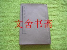 简斋诗集(线装全二册,合订成一册)