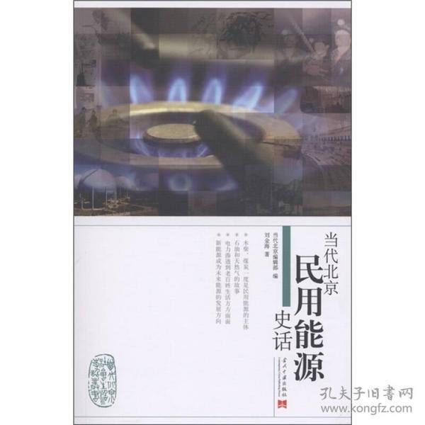 当代北京社会生活史话丛书:当代北京民用能源史话