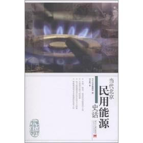 当代北京民用能源史话