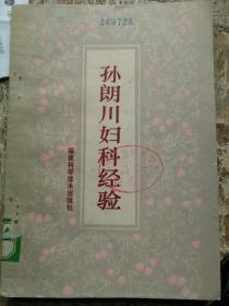 孙朗川妇科经验 馆藏