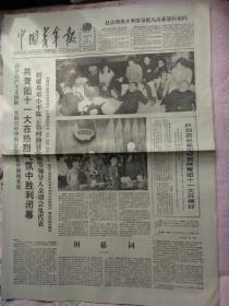 《中国青年报》1982年12月31日