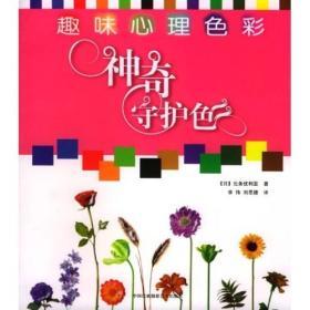 趣味心理色彩:世界流行的色彩心理测试 (日)北条优利亚 ,李伟