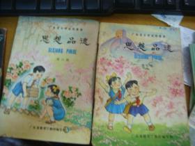 广东省小学试用课本思想品德第六、七册合售