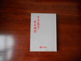 百年盛事 古今辉煌:2008 北京 中国福利彩票(奥运)主题套票珍藏册 [第03452号]2张刮奖