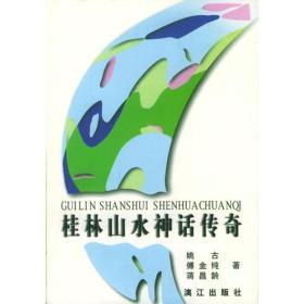 桂林山水神话传奇。