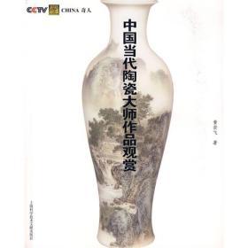 China奇人:中国当代陶瓷大师作品观赏