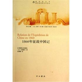 1860年征战中国记