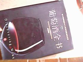 葡萄酒全书 大16开护封精装