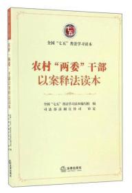 """农村""""两委""""干部以案释法读本/全国""""七五""""普法学习读本"""