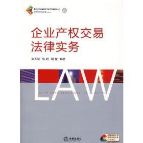 企业产权交易法律实务