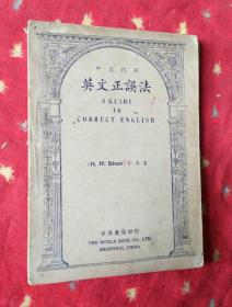 民国外文法 中文讲解 英文正误法【民国35年再版】