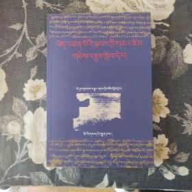 古代藏语教程:[藏文]