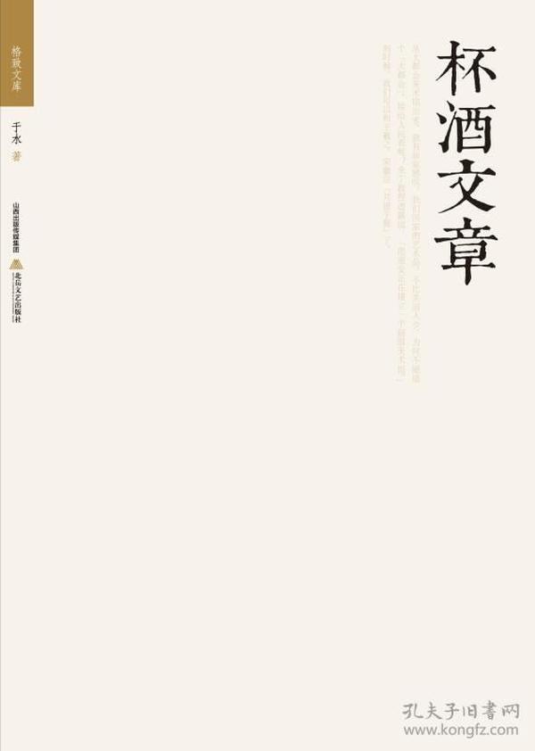 杯酒文章-格致文库