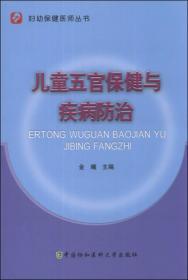 妇幼保健医师丛书:儿童五官保健与疾病防治