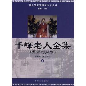 千峰老人全集(繁简对照本)(上下册)