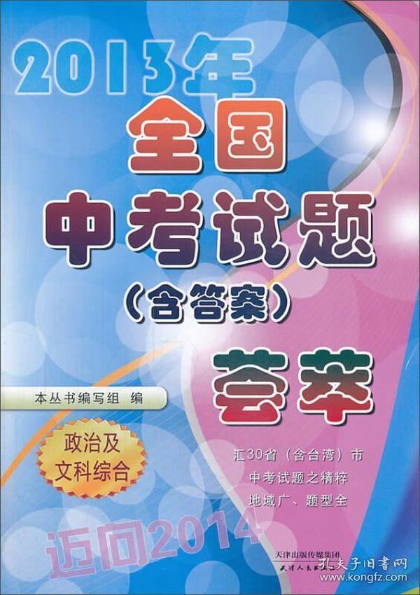 2013年全国中考试题(含答案)荟萃·政治及文科综合