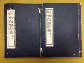 16开线装【性命法诀明指】(卷利、卷贞)二册合售---据民国22年刻板影印