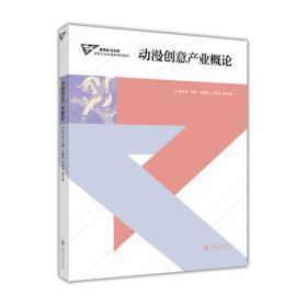 动漫创意产业概论 金元浦 高等教育出版社 9787040335132