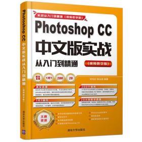 Photoshop CC中文版实战从入门到精通:视频教学版