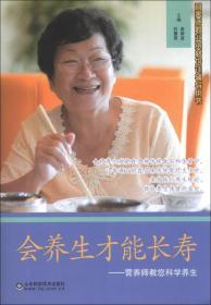 营养师职业资格培训辅导用书·会养生才能长寿:营养师教您科学养生