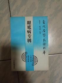 眼底病专辑(当代名医临证精华)