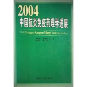 别慌!我是乙肝战士 成去病 重庆大学出版社9787562431619