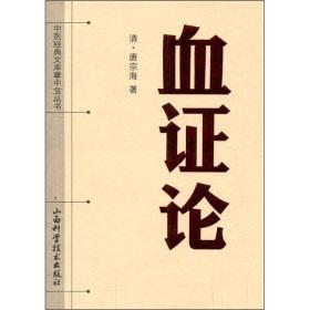 中医经典文库掌中宝丛书:血证论