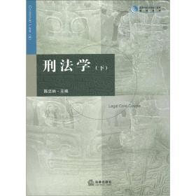 高等學校法學核心課程教材系列:刑法學(下)