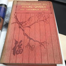 Round about my peking garden 我的北京花园 1905年初版毛边精装本,内容囊括清末北京的官场和世态 图片众多 义和团慈禧李鸿章等多所反映