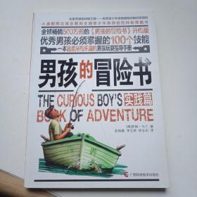 男孩的冒险书 实践篇