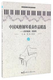 中国风格钢琴重奏作品精选:四手联弹、双钢琴