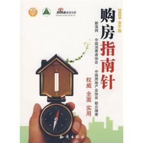 购房指南针(2009金牛版)