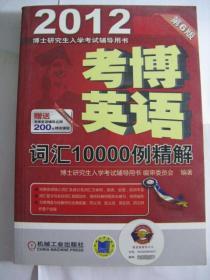 2012考博英语词汇10000例精解(第6版)