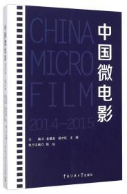 中国微电影(2014-2015)