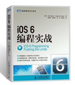 正版ue-9787115312181-iOS 6编程实战