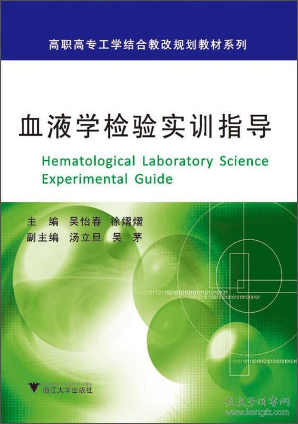高职高专工学结合教改规划教材系列:血液学检验实训指导
