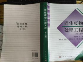 固体废物处理工程(第3版)