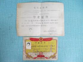 1968年毕业证书