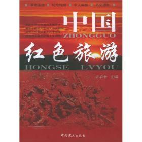 中国红色旅游