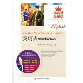 读名著学英语:契诃夫短篇小说精选