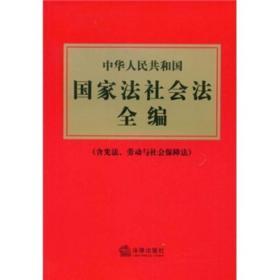 中华人民共和国国家法社会法全编:含宪法、劳动与社会保障法