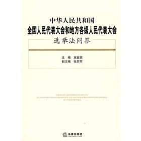 中华人民共和国全国人民代表大会和地方各级人民代表大会选举法问答