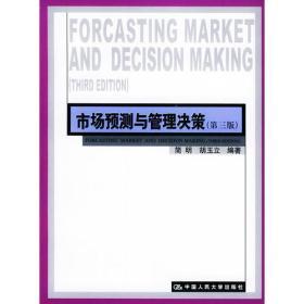 市场预测与管理决策(第三版)