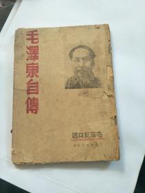 毛泽东自传 毛泽东口述