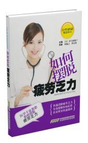 女性健康枕边书系列:如何摆脱疲劳乏力