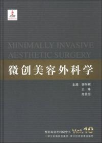 整形美容外科学全书:微创美容外科学