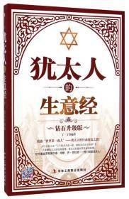 犹太人的生意经:钻石升级版
